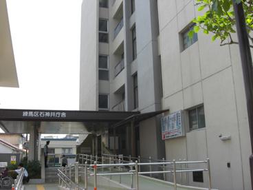 練馬区石神井庁舎の画像1