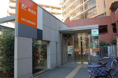 石神井公園駅前郵便局の画像1