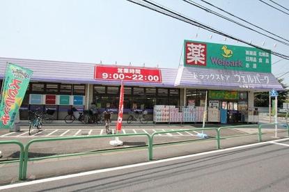 ウェルパーク練馬南大泉店の画像1