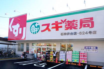 スギ薬局 石神井台店の画像1