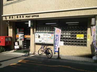 練馬二郵便局の画像1