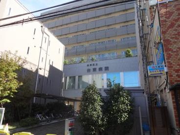 台東病院の画像1