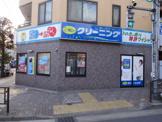 ポニークリーニング 根岸4丁目店