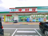 株式会社中村屋 東生駒店