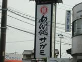 サガミ浜松有玉店