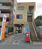 田無緑町郵便局