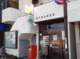柳沢駅前郵便局