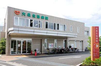 大泉生協病院の画像1