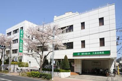 久保田産婦人科病院の画像1