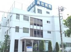 高松病院の画像1