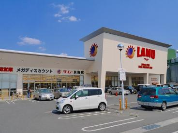 ラ・ムー 京終店の画像3