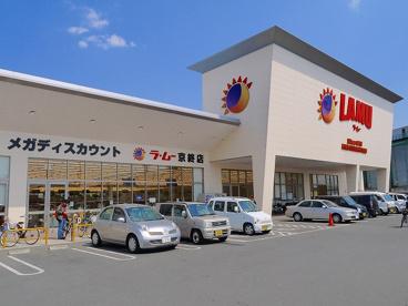 ラ・ムー 京終店の画像4