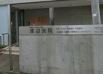 渡辺医院の画像1