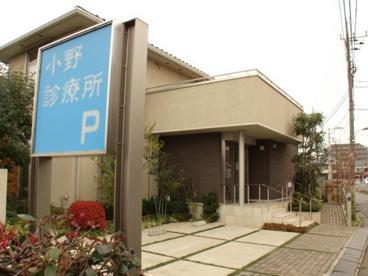 小野診療所の画像1