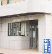金田医院の画像1