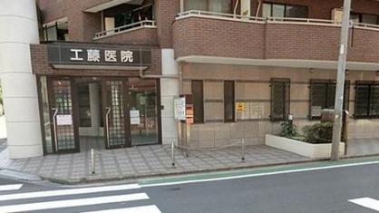 工藤医院の画像1