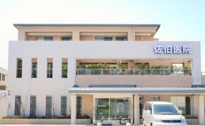 佐伯医院の画像1