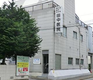 田中医院の画像1