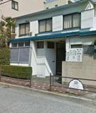 豊玉診療所