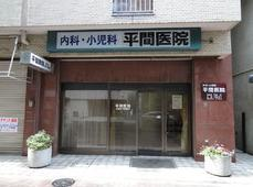平間医院の画像1