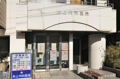 井上内科医院の画像1