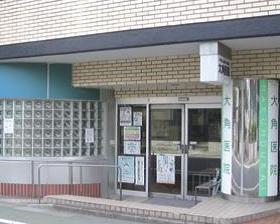 大角医院の画像1