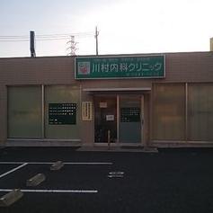 川村内科クリニックの画像1
