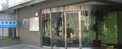 木村医院の画像1