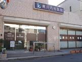 黒川内科医院