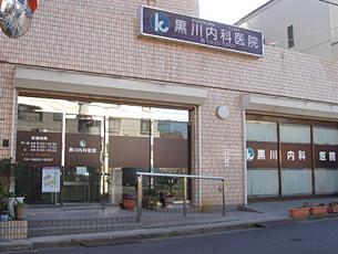 黒川内科医院の画像1