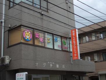 関町こどもクリニックの画像1