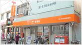 富士見台駅前郵便局