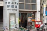 中野上高田郵便局