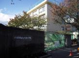 練馬区立 大泉北小学校