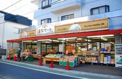 まなマート井頭大泉店の画像1