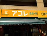 アコレ石神井5丁目店