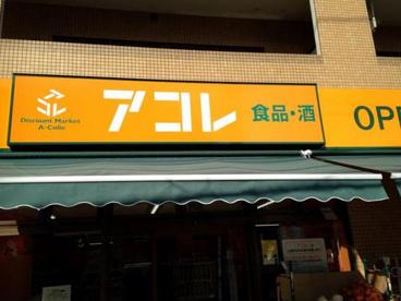 アコレ石神井5丁目店の画像1