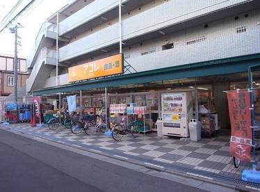 アコレ富士見台1丁目店の画像1