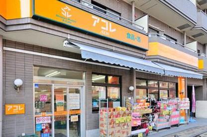 アコレ豊島園駅前店の画像1
