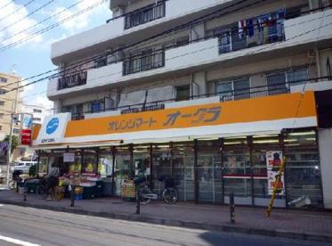 オレンジマートオオクラの画像1