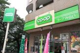 コープみらい-氷川台店