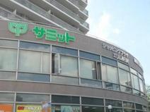サミット練馬春日店