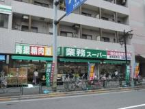業務スーパー練馬駅前店