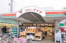 コモディイイダ浜田山店