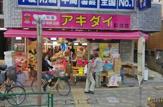 アキダイ荻窪店
