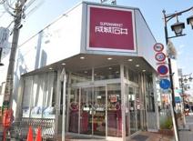 成城石井浜田山店