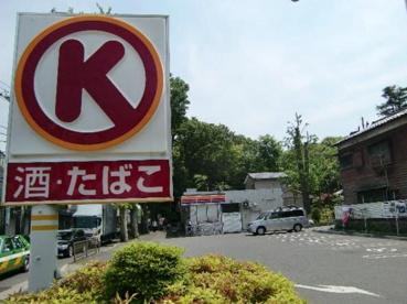 サークルK練馬富士街道店の画像1