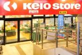 京王ストア高井戸店