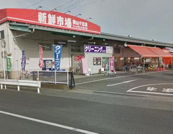 新鮮市場狭山ヶ丘店の画像1