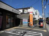 新川郵便局